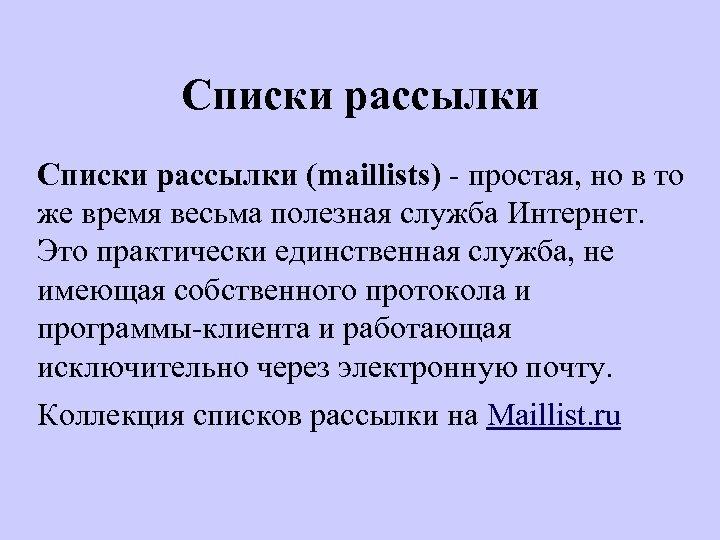 Списки рассылки (maillists) - простая, но в то же время весьма полезная служба Интернет.