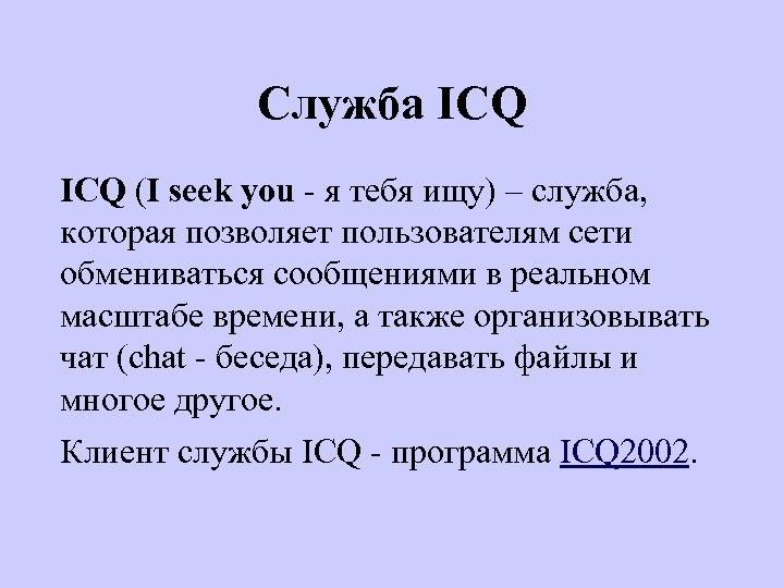 Служба ICQ (I seek you - я тебя ищу) – служба, которая позволяет пользователям
