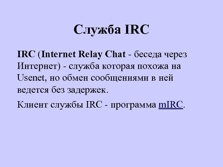 Служба IRC (Internet Relay Chat - беседа через Интернет) - служба которая похожа на