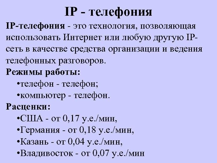 IP - телефония IP-телефония - это технология, позволяющая использовать Интернет или любую другую IPсеть