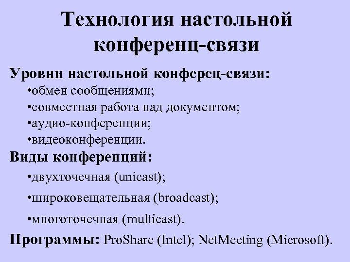 Технология настольной конференц-связи Уровни настольной конферец-связи: • обмен сообщениями; • совместная работа над документом;