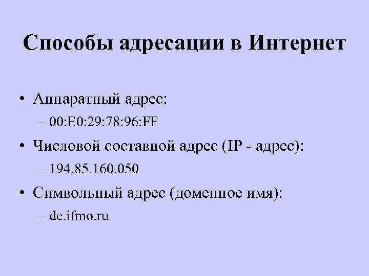 Способы адресации в Интернет • Аппаратный адрес: – 00: E 0: 29: 78: 96: