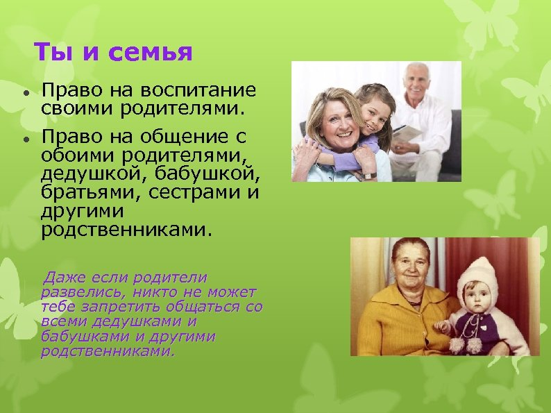 Ты и семья Право на воспитание своими родителями. Право на общение с обоими родителями,