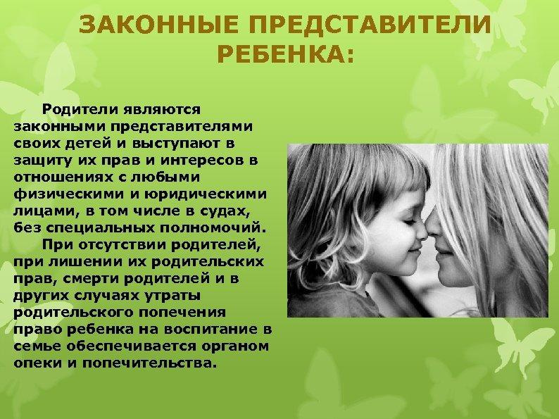 ЗАКОННЫЕ ПРЕДСТАВИТЕЛИ РЕБЕНКА: Родители являются законными представителями своих детей и выступают в защиту их