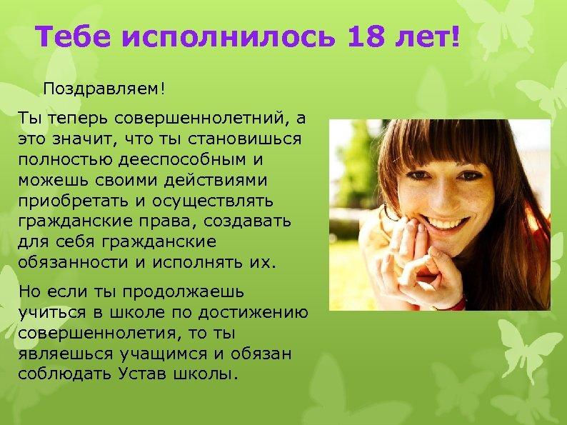 Тебе исполнилось 18 лет! Поздравляем! Ты теперь совершеннолетний, а это значит, что ты становишься
