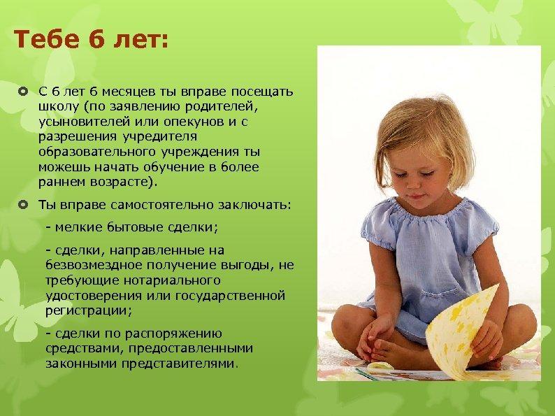 Тебе 6 лет: С 6 лет 6 месяцев ты вправе посещать школу (по заявлению