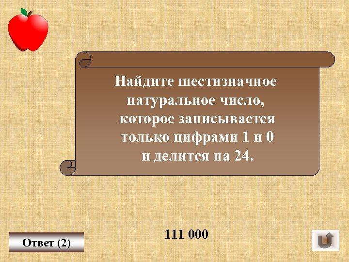 Найдите шестизначное натуральное число, которое записывается только цифрами 1 и 0 и делится на