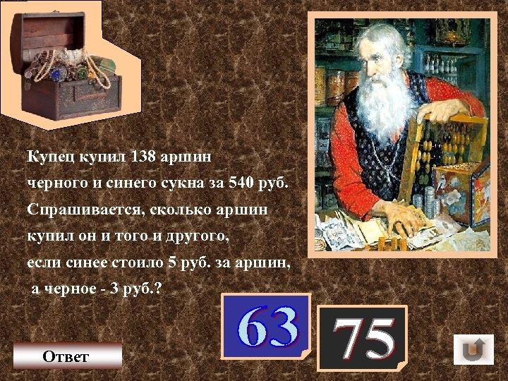Купец купил 138 аршин черного и синего сукна за 540 руб. Спрашивается, сколько аршин