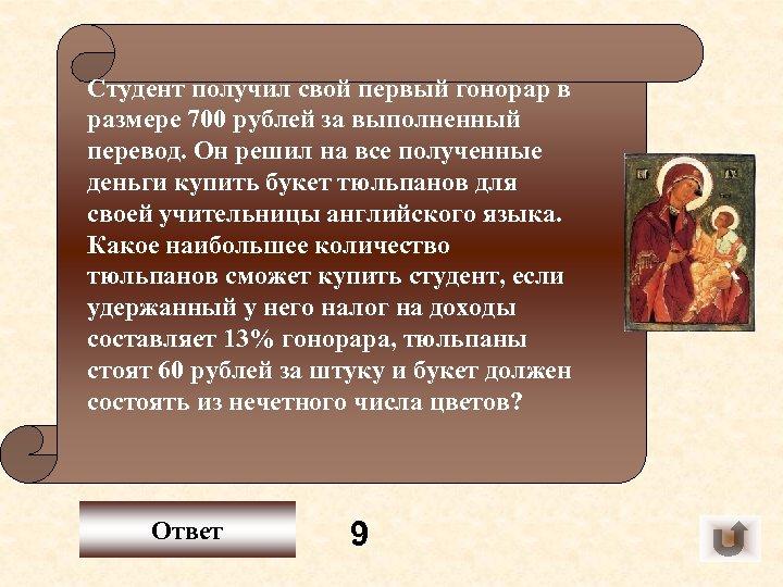 Студент получил свой первый гонорар в размере 700 рублей за выполненный перевод. Он решил