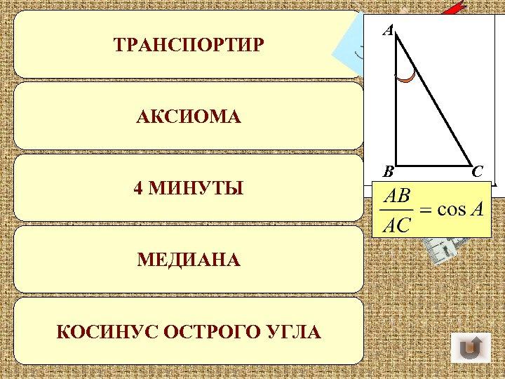 Как называется прибор ТРАНСПОРТИР для измерения углов? А Математическое предложение, АКСИОМА принимаемое на веру