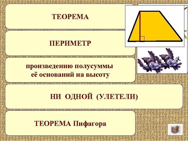 ? Математическое предположение, ТЕОРЕМА требующее доказательства. Как называется сумма ПЕРИМЕТР сторон треугольника. произведению полусуммы