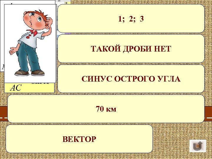 А К 1 + 2 + 3 = 6 В С Р 1