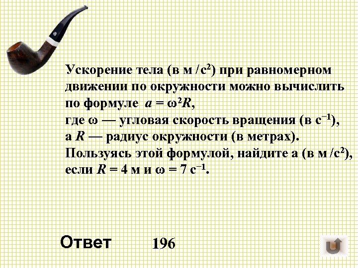 Ускорение тела (в м/с2) при равномерном движении по окружности можно вычислить по формуле a