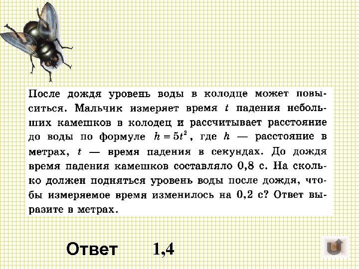 Ответ 1, 4