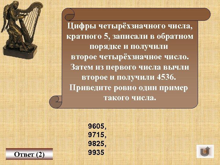 Цифры четырёхзначного числа, кратного 5, записали в обратном порядке и получили второе четырёхзначное число.