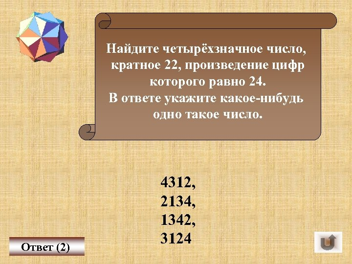 Найдите четырёхзначное число, кратное 22, произведение цифр которого равно 24. В ответе укажите какое