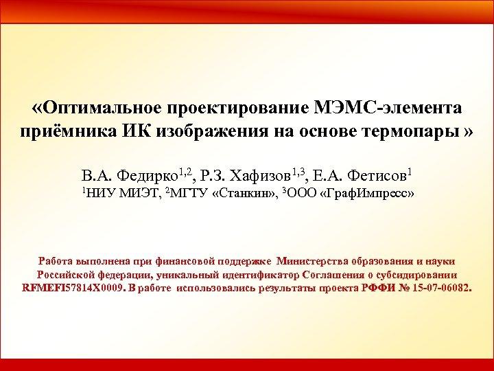 «Оптимальное проектирование МЭМС-элемента приёмника ИК изображения на основе термопары » В. А. Федирко
