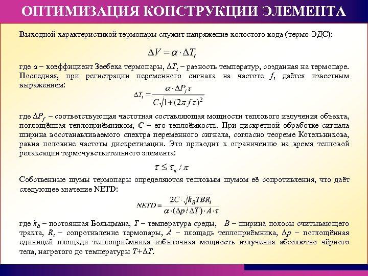 ОПТИМИЗАЦИЯ КОНСТРУКЦИИ ЭЛЕМЕНТА Выходной характеристикой термопары служит напряжение холостого хода (термо-ЭДС): где α –