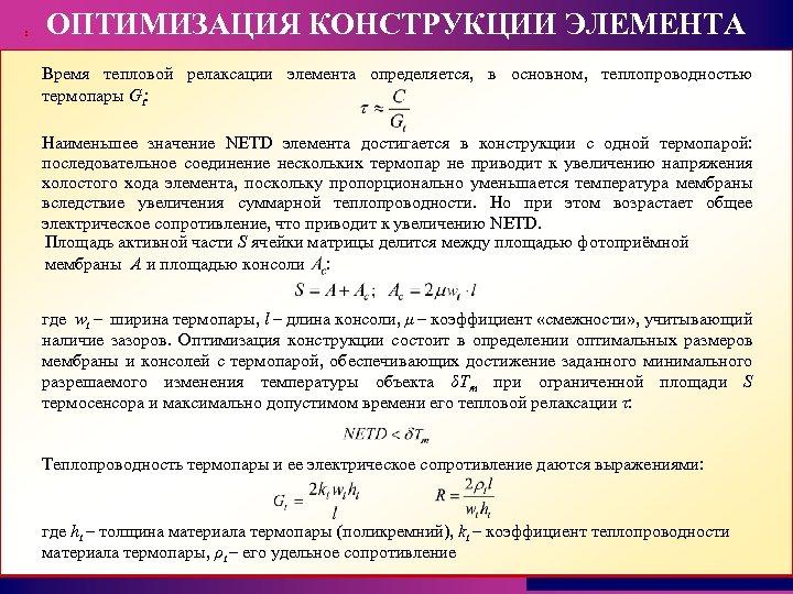 : ОПТИМИЗАЦИЯ КОНСТРУКЦИИ ЭЛЕМЕНТА Время тепловой релаксации элемента определяется, в основном, теплопроводностью термопары Gt:
