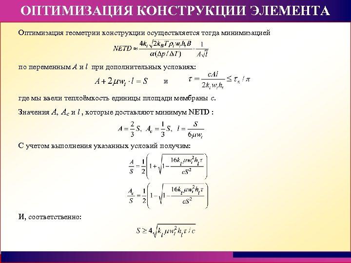 ОПТИМИЗАЦИЯ КОНСТРУКЦИИ ЭЛЕМЕНТА Оптимизация геометрии конструкции осуществляется тогда минимизацией по переменным A и l