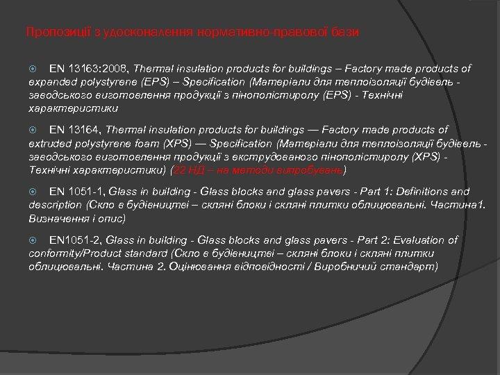 Пропозиції з удосконалення нормативно-правової бази EN 13163: 2008, Thermal insulation products for buildings –