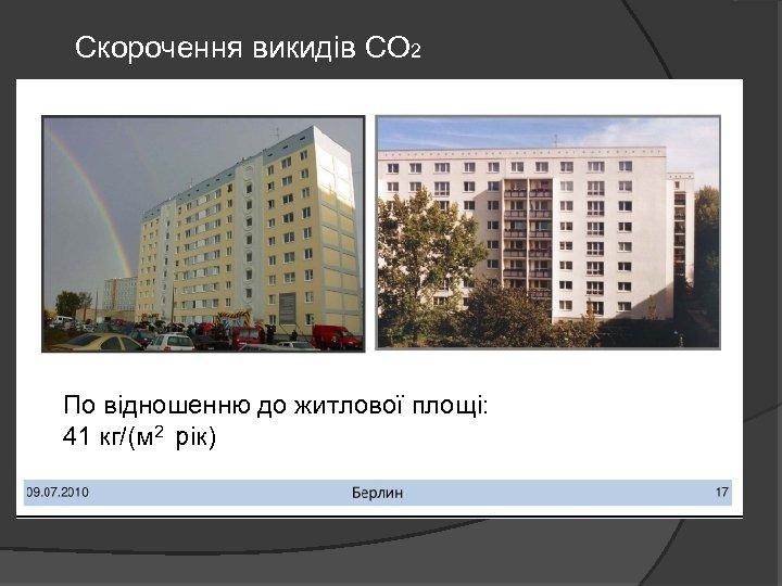 Скорочення викидів СО 2 По відношенню до житлової площі: 41 кг/(м 2 рік)
