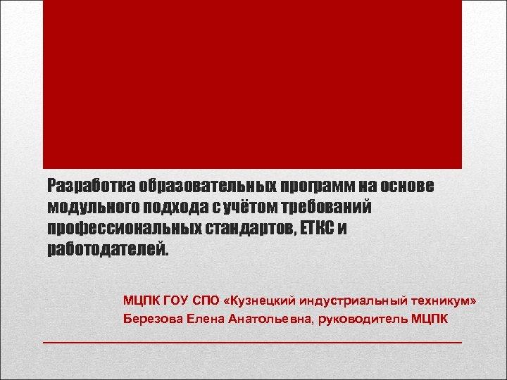 Разработка образовательных программ на основе модульного подхода с учётом требований профессиональных стандартов, ЕТКС и