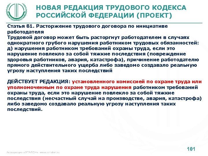 НОВАЯ РЕДАКЦИЯ ТРУДОВОГО КОДЕКСА РОССИЙСКОЙ ФЕДЕРАЦИИ (ПРОЕКТ) Статья 81. Расторжение трудового договора по инициативе