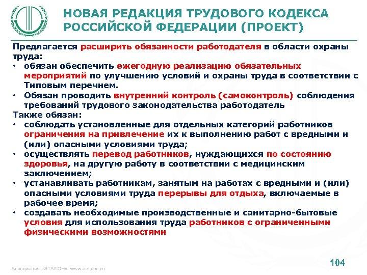 НОВАЯ РЕДАКЦИЯ ТРУДОВОГО КОДЕКСА РОССИЙСКОЙ ФЕДЕРАЦИИ (ПРОЕКТ) Предлагается расширить обязанности работодателя в области охраны