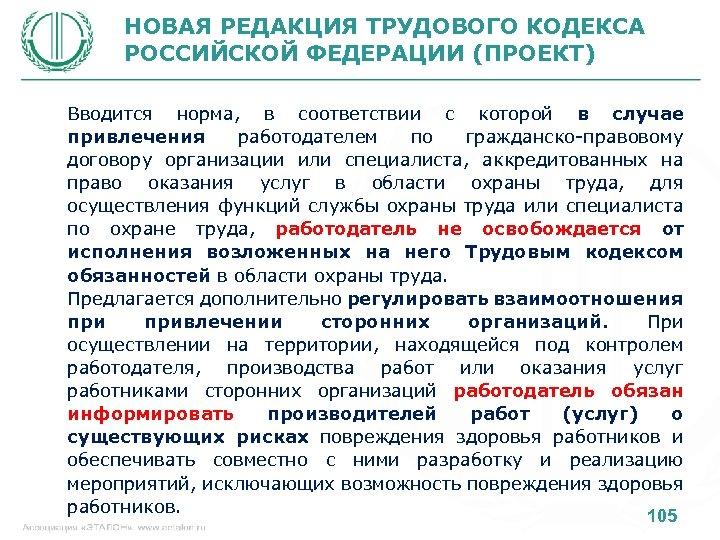 НОВАЯ РЕДАКЦИЯ ТРУДОВОГО КОДЕКСА РОССИЙСКОЙ ФЕДЕРАЦИИ (ПРОЕКТ) Вводится норма, в соответствии с которой в