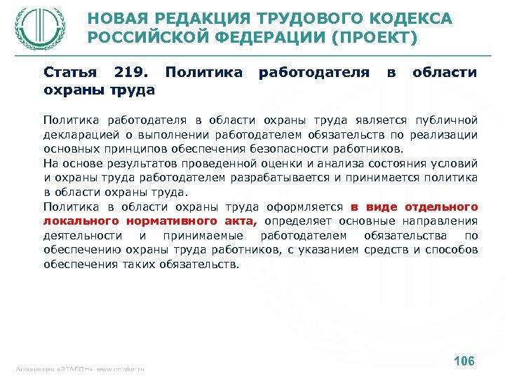 НОВАЯ РЕДАКЦИЯ ТРУДОВОГО КОДЕКСА РОССИЙСКОЙ ФЕДЕРАЦИИ (ПРОЕКТ) Статья 219. Политика работодателя в области охраны