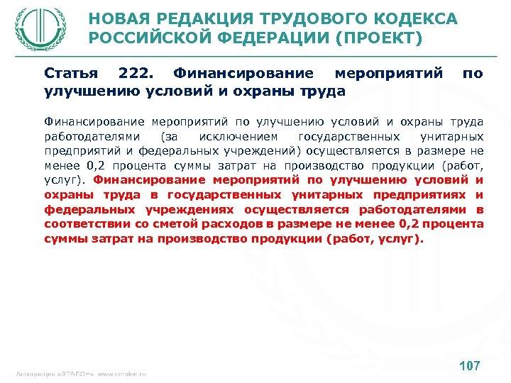 НОВАЯ РЕДАКЦИЯ ТРУДОВОГО КОДЕКСА РОССИЙСКОЙ ФЕДЕРАЦИИ (ПРОЕКТ) Статья 222. Финансирование мероприятий улучшению условий и