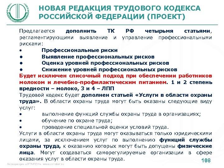 НОВАЯ РЕДАКЦИЯ ТРУДОВОГО КОДЕКСА РОССИЙСКОЙ ФЕДЕРАЦИИ (ПРОЕКТ) Предлагается дополнить ТК РФ четырьмя статьями, регламентирующими