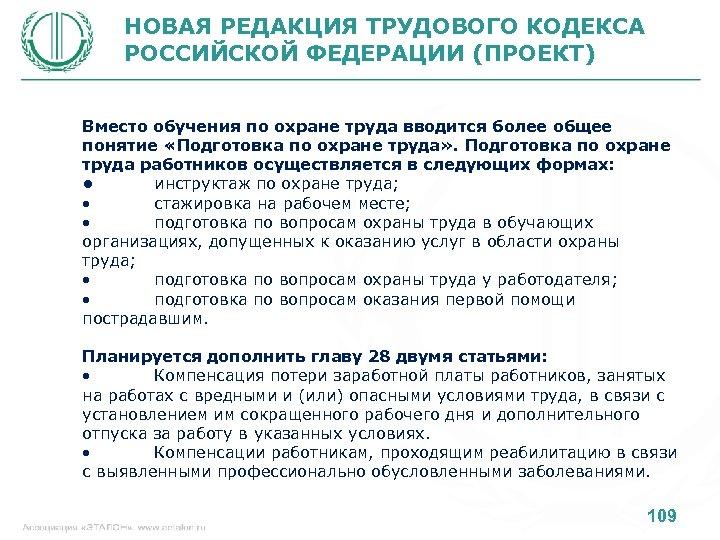 НОВАЯ РЕДАКЦИЯ ТРУДОВОГО КОДЕКСА РОССИЙСКОЙ ФЕДЕРАЦИИ (ПРОЕКТ) Вместо обучения по охране труда вводится более