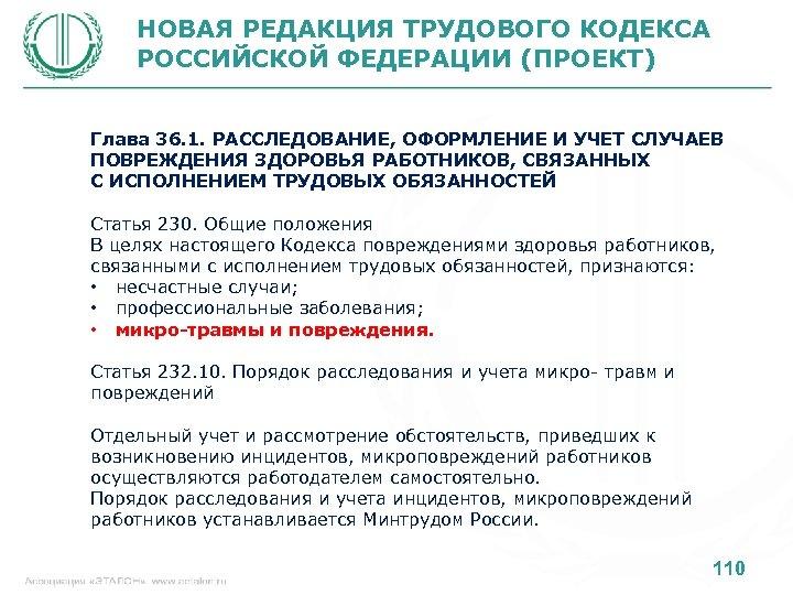 НОВАЯ РЕДАКЦИЯ ТРУДОВОГО КОДЕКСА РОССИЙСКОЙ ФЕДЕРАЦИИ (ПРОЕКТ) Глава 36. 1. РАССЛЕДОВАНИЕ, ОФОРМЛЕНИЕ И УЧЕТ