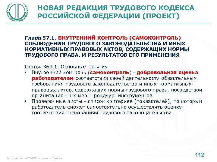 НОВАЯ РЕДАКЦИЯ ТРУДОВОГО КОДЕКСА РОССИЙСКОЙ ФЕДЕРАЦИИ (ПРОЕКТ) Глава 57. 1. ВНУТРЕННИЙ КОНТРОЛЬ (САМОКОНТРОЛЬ) СОБЛЮДЕНИЯ