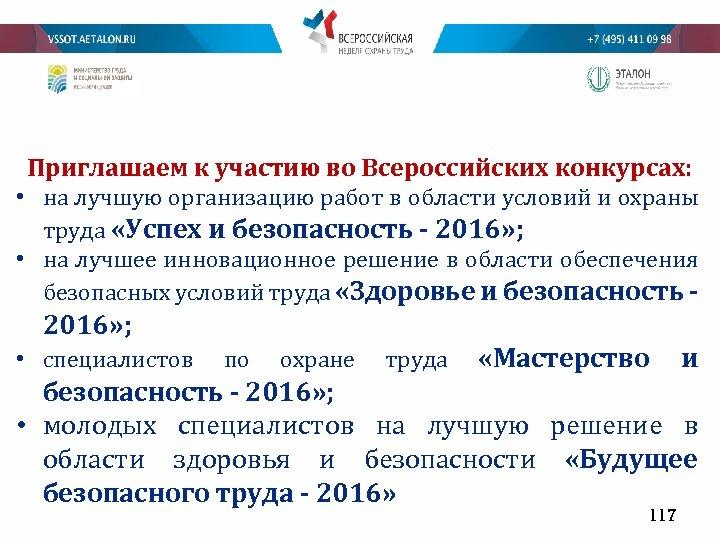 Приглашаем к участию во Всероссийских конкурсах: • на лучшую организацию работ в области условий
