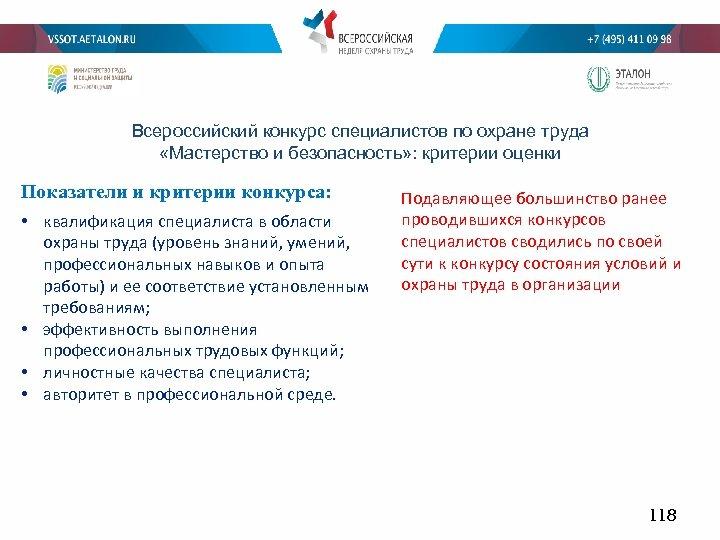 Всероссийский конкурс специалистов по охране труда «Мастерство и безопасность» : критерии оценки Показатели и
