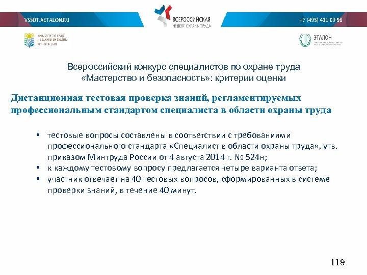 Всероссийский конкурс специалистов по охране труда «Мастерство и безопасность» : критерии оценки Дистанционная тестовая