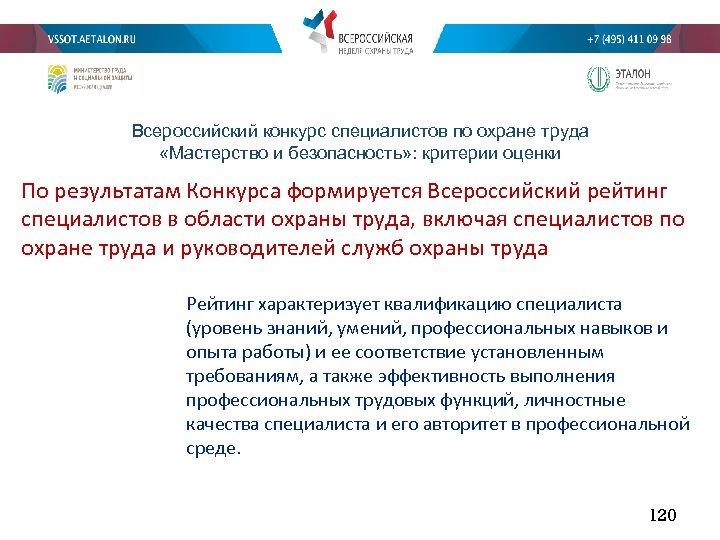 Всероссийский конкурс специалистов по охране труда «Мастерство и безопасность» : критерии оценки По результатам