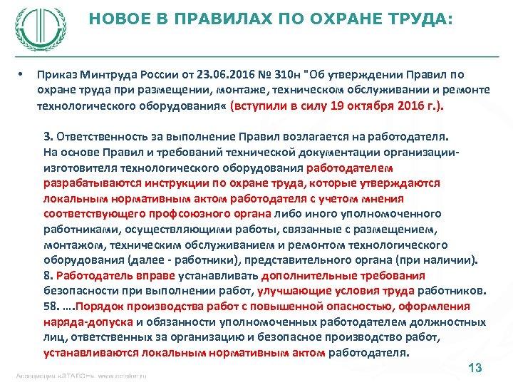 НОВОЕ В ПРАВИЛАХ ПО ОХРАНЕ ТРУДА: • Приказ Минтруда России от 23. 06. 2016