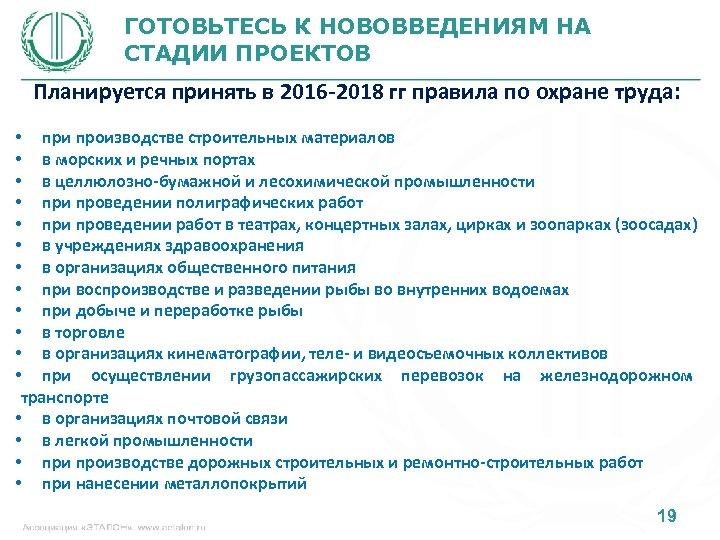 ГОТОВЬТЕСЬ К НОВОВВЕДЕНИЯМ НА СТАДИИ ПРОЕКТОВ Планируется принять в 2016 -2018 гг правила по