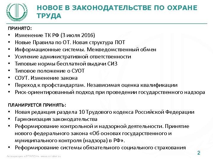 НОВОЕ В ЗАКОНОДАТЕЛЬСТВЕ ПО ОХРАНЕ ТРУДА ПРИНЯТО: • • • Изменение ТК РФ (3