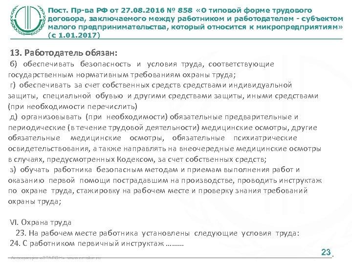 Пост. Пр-ва РФ от 27. 08. 2016 № 858 «О типовой форме трудового договора,