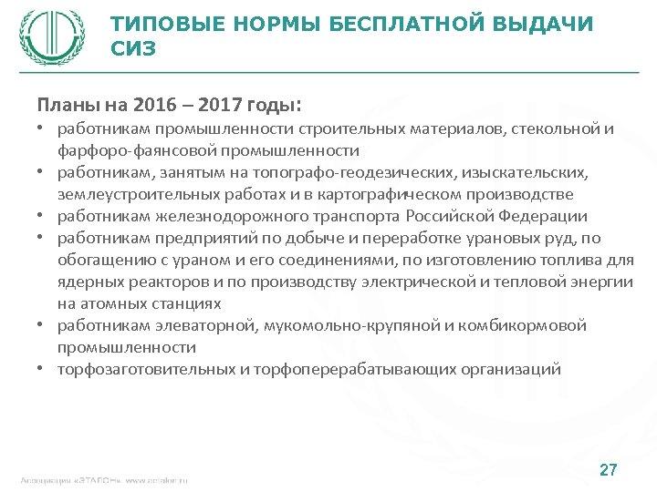 ТИПОВЫЕ НОРМЫ БЕСПЛАТНОЙ ВЫДАЧИ СИЗ Планы на 2016 – 2017 годы: • работникам промышленности