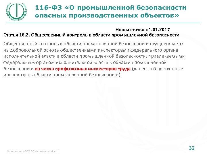 116 -ФЗ «О промышленной безопасности опасных производственных объектов» Новая статья с 1. 01. 2017