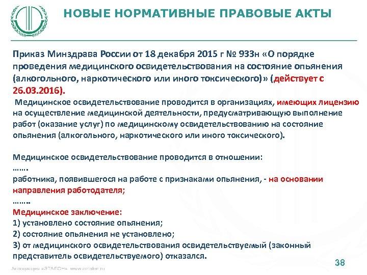 НОВЫЕ НОРМАТИВНЫЕ ПРАВОВЫЕ АКТЫ Приказ Минздрава России от 18 декабря 2015 г № 933
