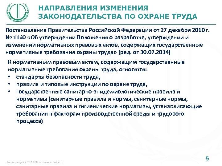 НАПРАВЛЕНИЯ ИЗМЕНЕНИЯ ЗАКОНОДАТЕЛЬСТВА ПО ОХРАНЕ ТРУДА Постановление Правительства Российской Федерации от 27 декабря 2010