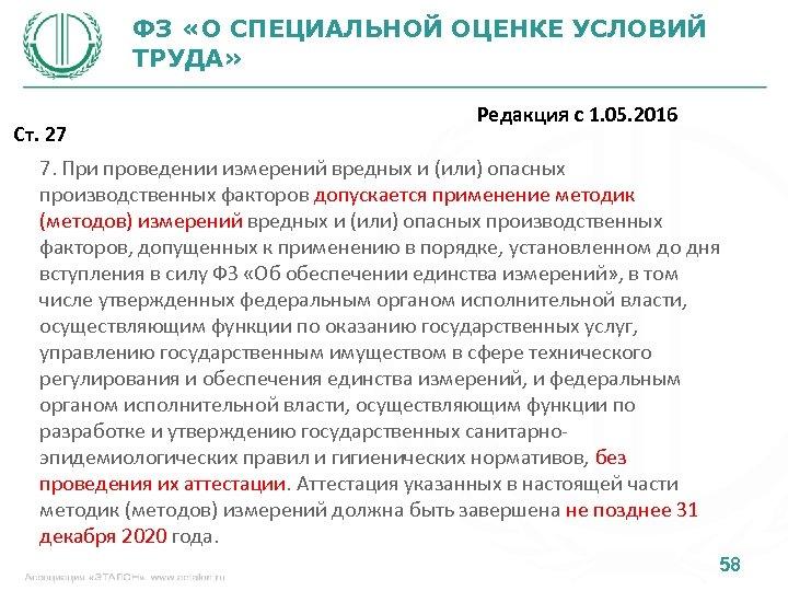 ФЗ «О СПЕЦИАЛЬНОЙ ОЦЕНКЕ УСЛОВИЙ ТРУДА» Ст. 27 Редакция с 1. 05. 2016 7.