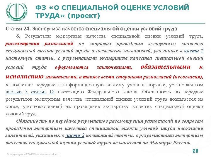 ФЗ «О СПЕЦИАЛЬНОЙ ОЦЕНКЕ УСЛОВИЙ ТРУДА» (проект) Статья 24. Экспертиза качества специальной оценки условий